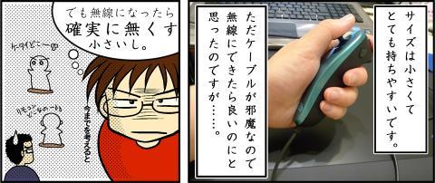 タブメイトで使った漫画01