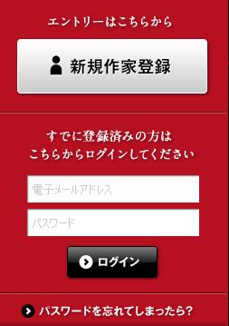 登録済みの場合はログイン画面になります