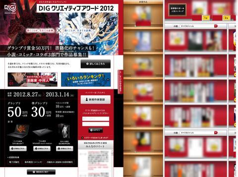 DIGクリエイティブアワードサイト