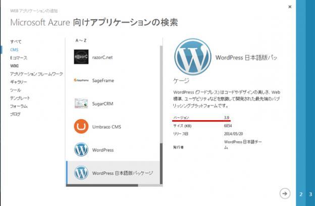 日本語版バージョン 3.9