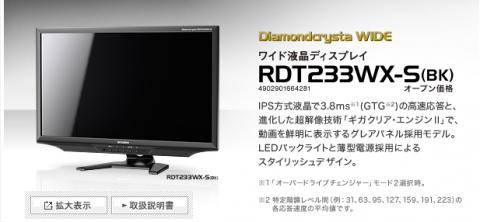 RDT233WX-S(BK)1.png