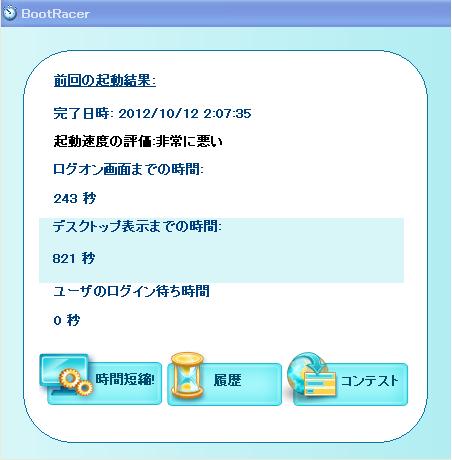WindowsXP起動時間測定【NEC-LT900ED】