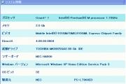 システム情報【NEC-LT900ED】
