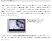 日経トレンディネット記事1.png