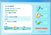 Windowsシステム起動時間測定結果【自作PC・ノーマル】