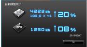 Extreme Tuning【自動的オーバークロック(CPU・メモリー)】設定1段階
