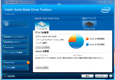 Intel Solid State Drive Toolbox【画面1】