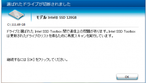 Intel Solid State Drive Toolbox【画面2】