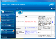 Intel Solid-State Drive Toolbox【System Tuner・画面2】