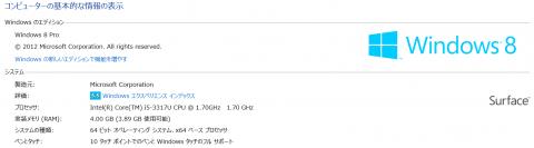 Surface Pro 256GB【PC基本情報】