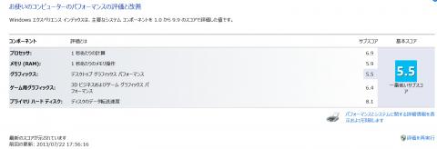 Surface Pro 256GB【Windows エクスペリエンス インデックス】