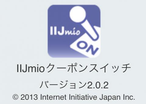 iOS 6にも対応しています!