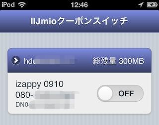 電話番号部分を長押しするとメモ(izappy・・・部分)ができます。