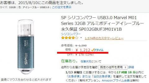 M1が1212円の1叩き売りの安さになってるw