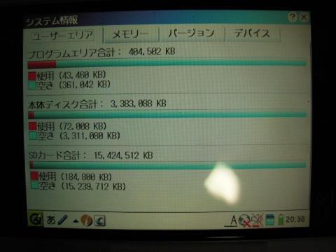 リナザウでSDカード 16GB 認識しています