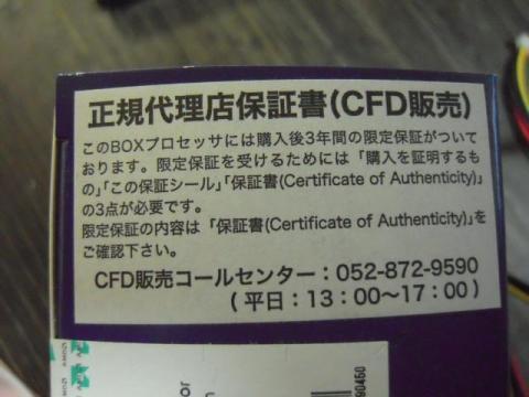 CDFのシール