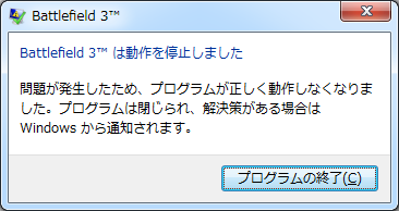 Ctrl + Alt + DEL でタスクマネージャを起動するとエラーメッセージが確認できる