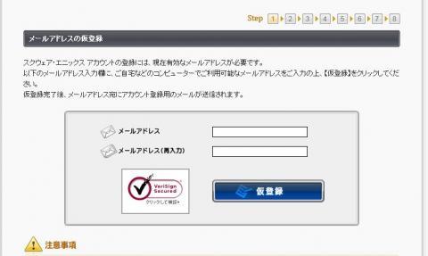 メールアドレスの仮登録中①