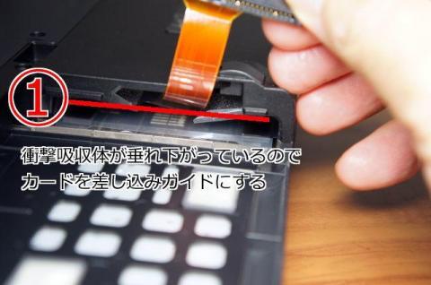 SSD組み込み前の位置関係
