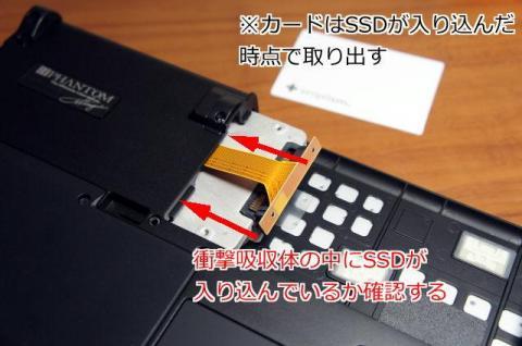 SSDを差し込んでいきます