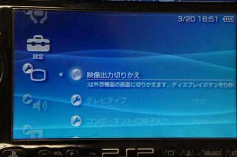 PSP設定画面1