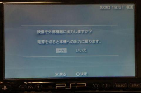 PSP設定画面2