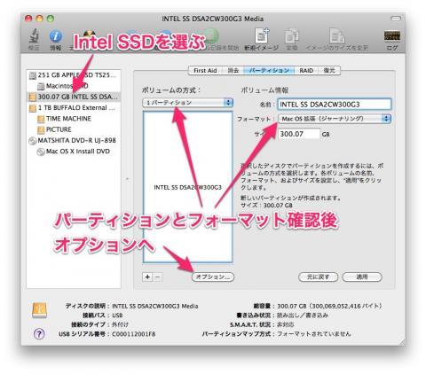 SSD初期化2