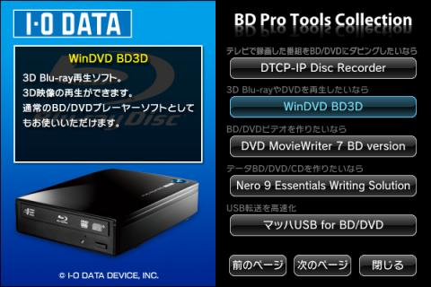 WinDVD BD3D を選択、WinDVDのインストールを始める