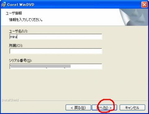 任意のユーザー名を入力、シリアル番号は勝手に入力されているので、