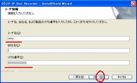 任意のユーザ名を入力、このソフトはシリアル番号が自動入力されないので、ドライブ底面のシリアルナンバーをメモして打ち込む。シリアルナンバーの場所は↓。のちに次へをクリック。