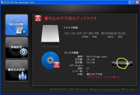 空のディスクを入れた状態