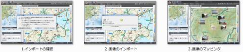 旅レコ SuperMappleDigital11