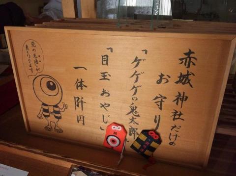 ゲゲゲの鬼太郎がデザインされた赤城神社のお守り