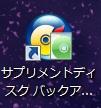 サプリメントディスクアイコン