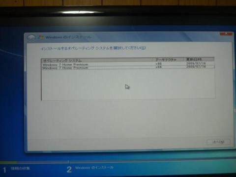 Windows再インストール