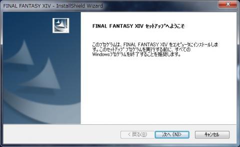 FF14セットアップ1