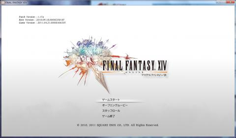 FF14タイトル画面