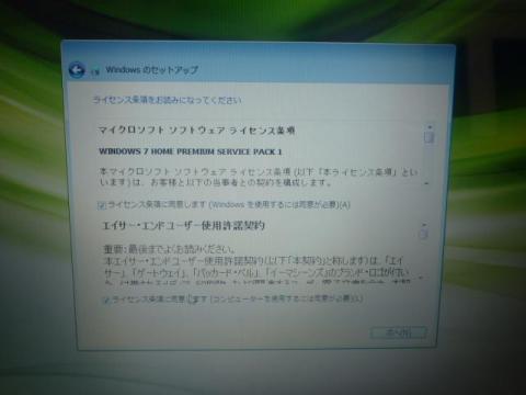Windows設定4