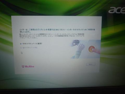 ウイルスセキュリティソフト