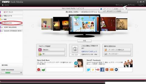 Kwik Mediaメイン画面