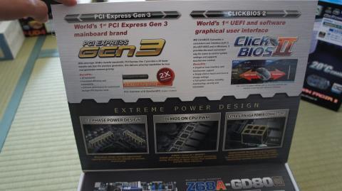 パッケージ前面部を開けた上面部分。「PCI EXPRESS Gen3」導入世界一のうたい文句とともに帯域の広さを説明、そのほかにも電圧の安定供給を行えるボードデザインの説明が書かれている。