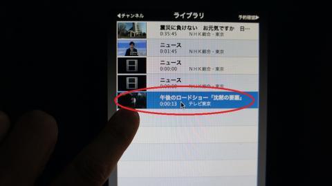 録画終了後、ライブラリに録画した映像が表示されたら保存完了です。
