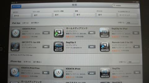「TVPlayer」を検索してタップ