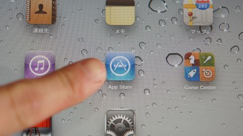 AppStoreをタップ