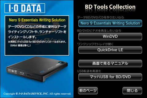 BRP-U6 付属ソフト.png