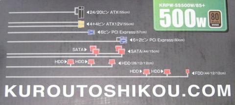 SS500W/85+ 04