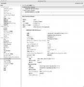 私のMBPでSSD830でのTRIMサポートが有効となっている状態