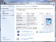 SSD換装後