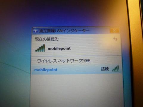 公衆無線LANサービスが利用可能