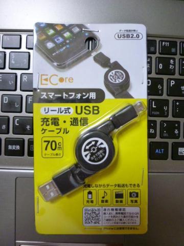スマホ用リール式USBケーブル